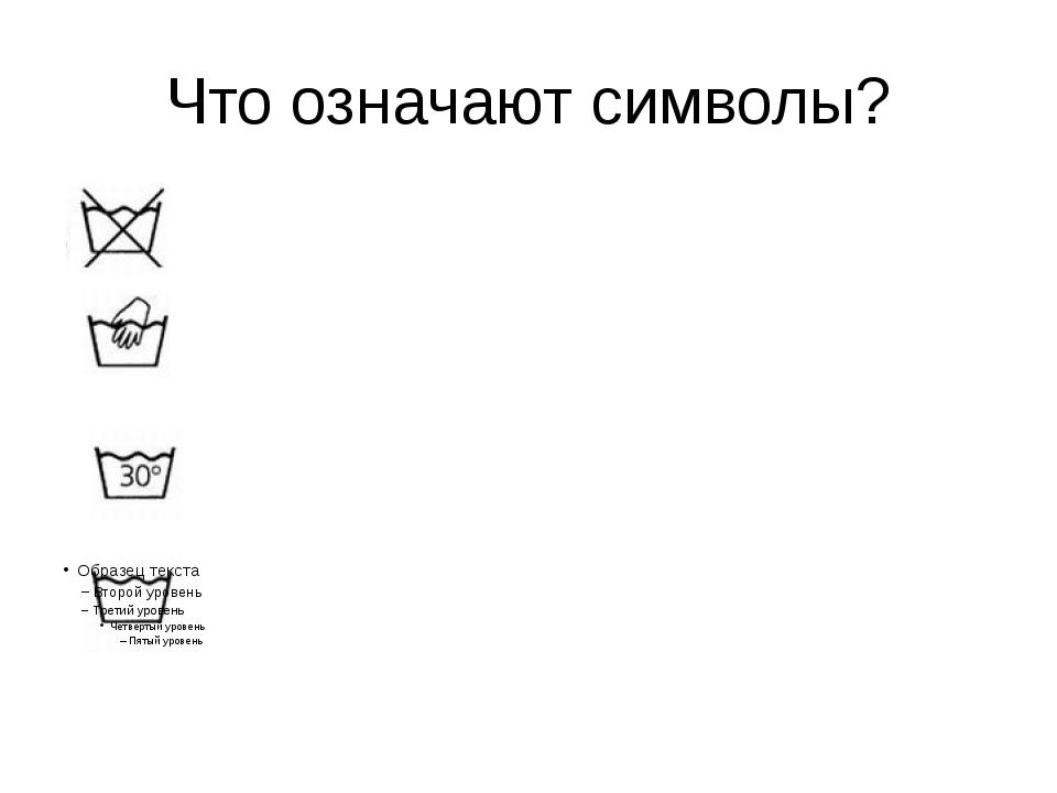 Что означают символы?