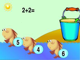2+2= 4 5 6 Устный счёт (используются числовой веер, сигнальные карточки): иг