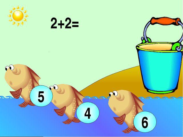 2+2= 4 5 6 Устный счёт (используются числовой веер, сигнальные карточки): иг...