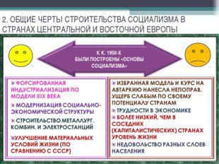2. ОБЩИЕ ЧЕРТЫ СТРОИТЕЛЬСТВА СОЦИАЛИЗМА В СТРАНАХ ЦЕНТРАЛЬНОЙ И ВОСТОЧНОЙ ЕВР