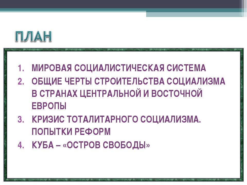 МИРОВАЯ СОЦИАЛИСТИЧЕСКАЯ СИСТЕМА ОБЩИЕ ЧЕРТЫ СТРОИТЕЛЬСТВА СОЦИАЛИЗМА В СТРАН...