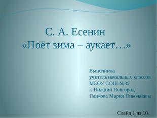 С. А. Есенин «Поёт зима – аукает…» Выполнила учитель начальных классов МБОУ С
