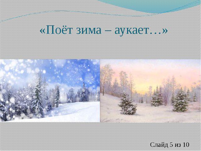 «Поёт зима – аукает…» Слайд из 10