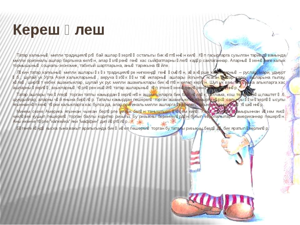 Кереш өлеш Татар халкының милли традицияләргә бай ашлар әзерләү осталыгы бик...