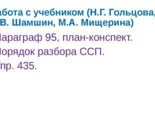 Работа с учебником (Н.Г. Гольцова, И.В. Шамшин, М.А. Мищерина) Параграф 95, п