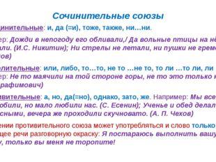 Сочинительные союзы Соединительные: и, да (=и), тоже, также, ни…ни. Например:
