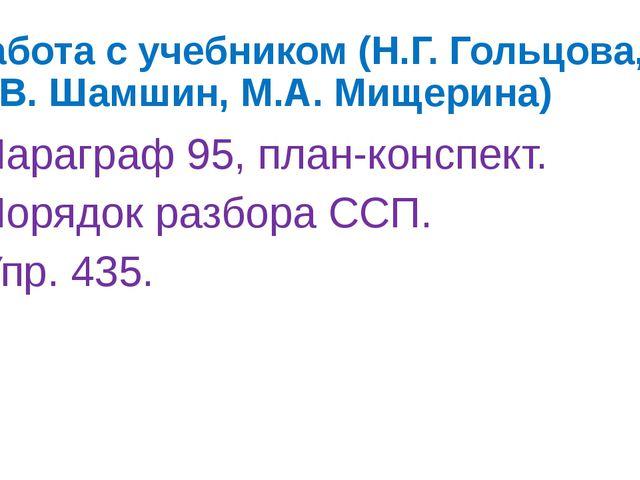 Работа с учебником (Н.Г. Гольцова, И.В. Шамшин, М.А. Мищерина) Параграф 95, п...
