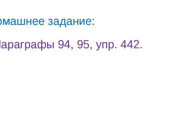 Домашнее задание: Параграфы 94, 95, упр. 442.