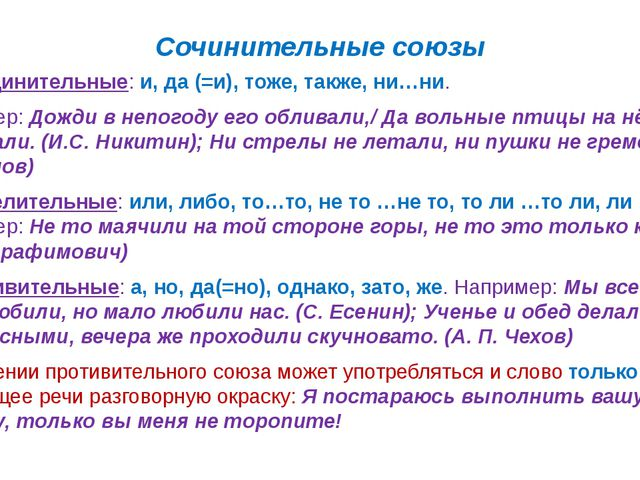 Сочинительные союзы Соединительные: и, да (=и), тоже, также, ни…ни. Например:...