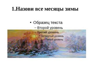 1.Назови все месяцы зимы