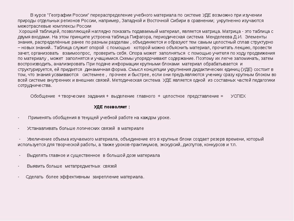 """В курсе """"Географии России"""" перераспределение учебного материала по системе У..."""