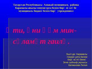Татарстан Республикасы Азнакай муниципаль районы Карамалы авылы гомуми урта б