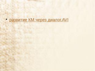 развитие КМ через диалог.AVI