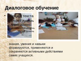Диалоговое обучение знания, умения и навыки формируются, применяются и сохран