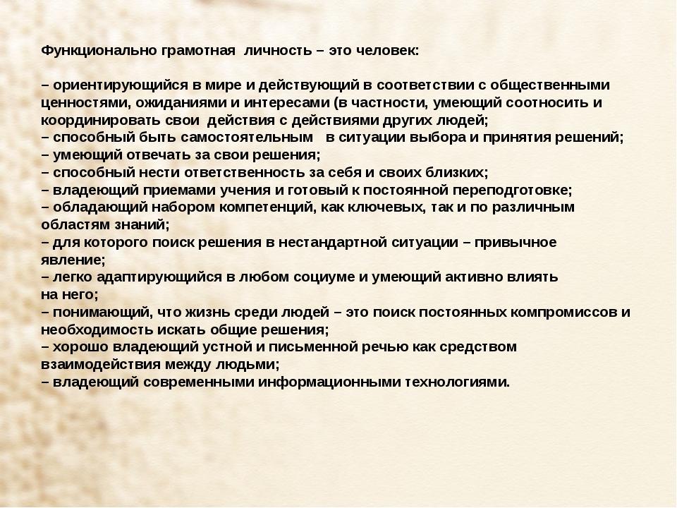 Функционально грамотная личность – это человек: – ориентирующийся в мире и д...