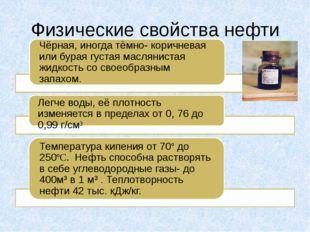 Физические свойства нефти