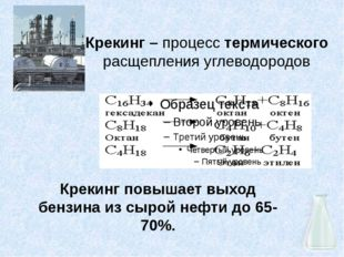 Крекинг повышает выход бензина из сырой нефти до 65-70%. Крекинг – процесс те
