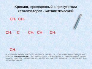 Крекинг, проведенный в присутствии катализаторов - каталитический СН3СН3