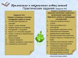 Применение и закрепление новых знаний Задание №1 Укажите основные способы поп