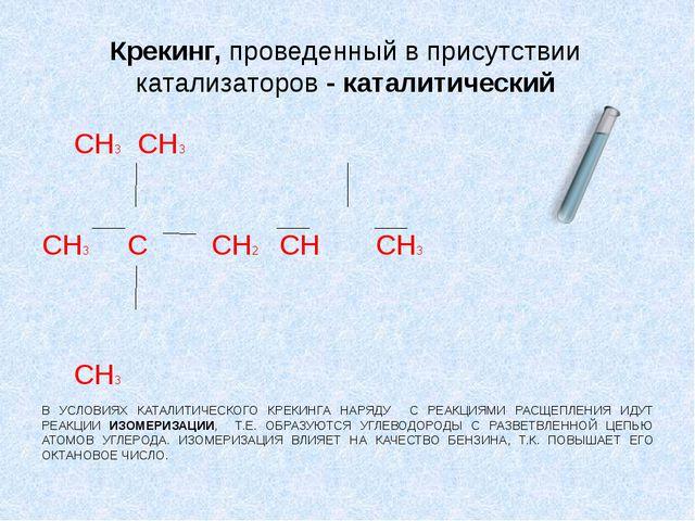 Крекинг, проведенный в присутствии катализаторов - каталитический СН3СН3...