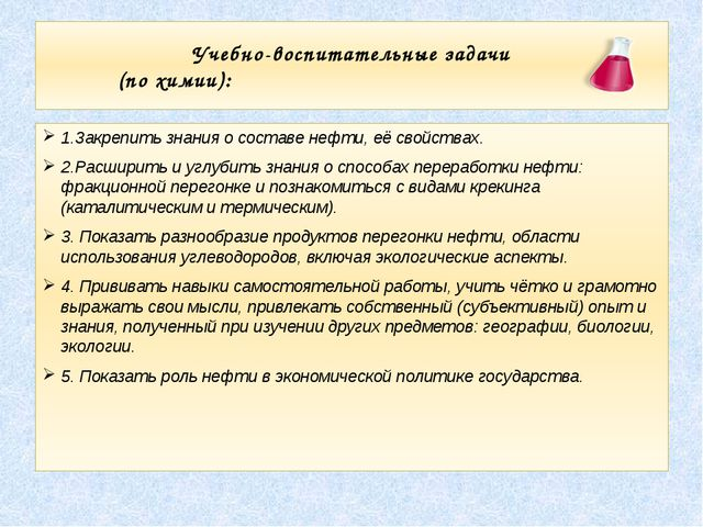 Учебно-воспитательные задачи (по химии): 1.Закрепить знания о составе нефти,...