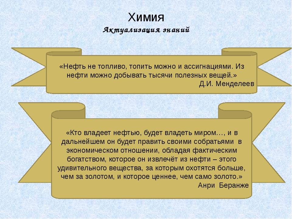 Химия Актуализация знаний «Нефть не топливо, топить можно и ассигнациями. Из...