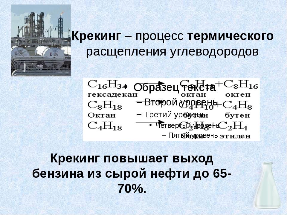 Крекинг повышает выход бензина из сырой нефти до 65-70%. Крекинг – процесс те...