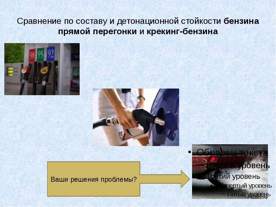 Сравнение по составу и детонационной стойкости бензина прямой перегонки и кре...