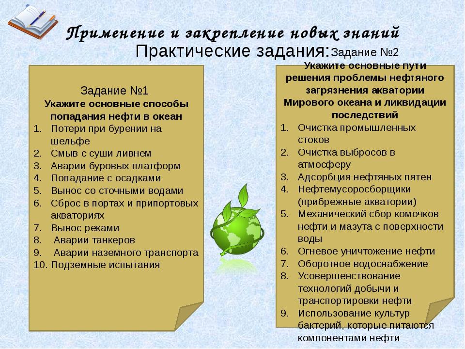 Применение и закрепление новых знаний Задание №1 Укажите основные способы поп...