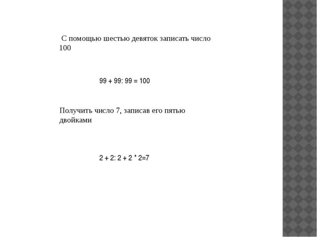 С помощью шестью девяток записать число 100 99 + 99: 99 = 100 Получить число...