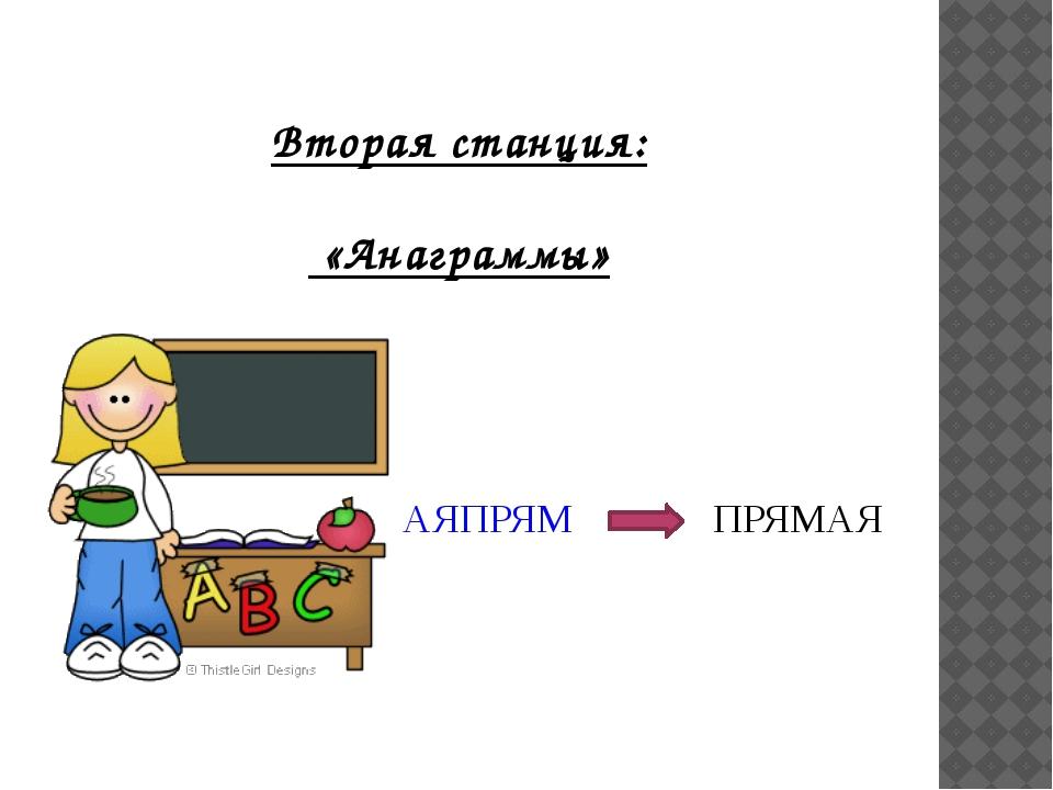 Вторая станция: «Анаграммы» АЯПРЯМ  ПРЯМАЯ