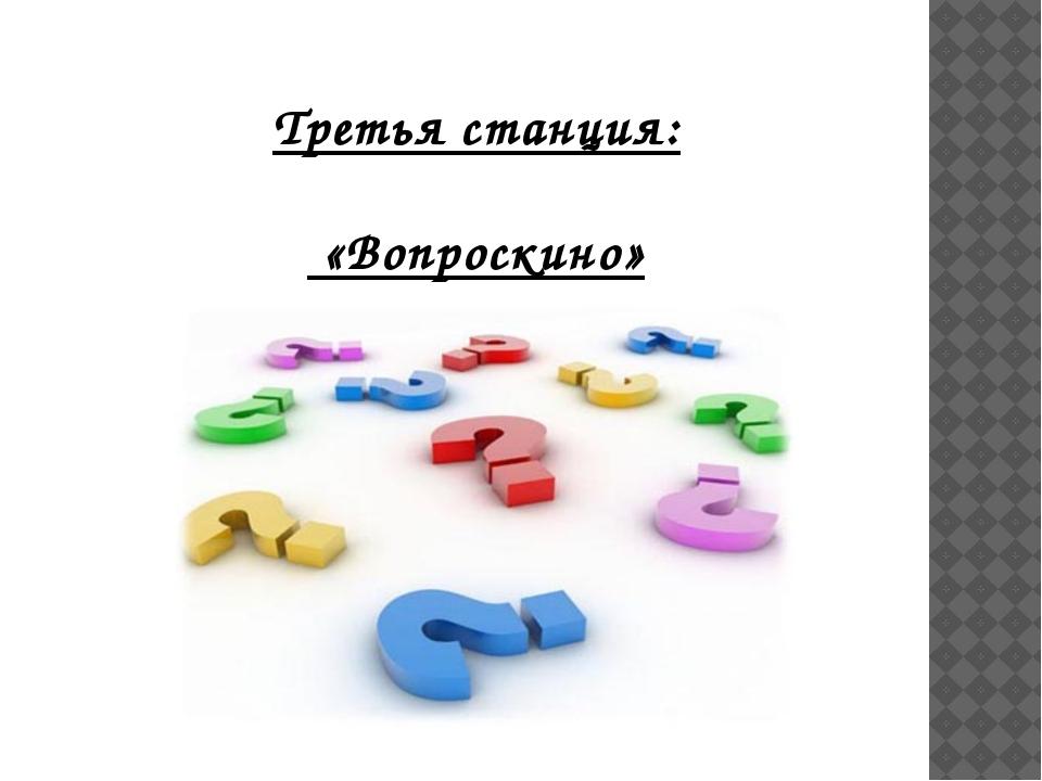 Третья станция: «Вопроскино»