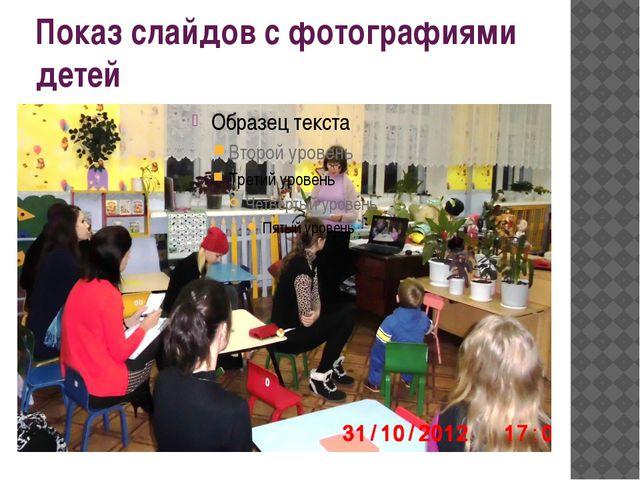 Показ слайдов с фотографиями детей