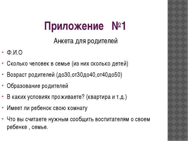 Приложение №1 Анкета для родителей Ф.И.О Сколько человек в семье (из них скол...