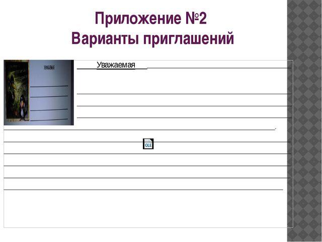 Приложение №2 Варианты приглашений