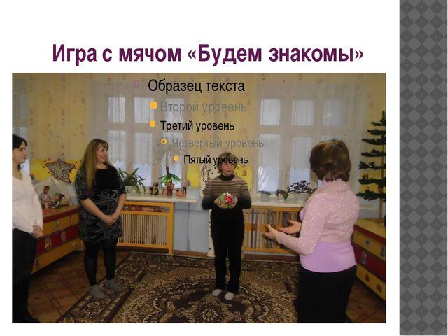 Игра с мячом «Будем знакомы»