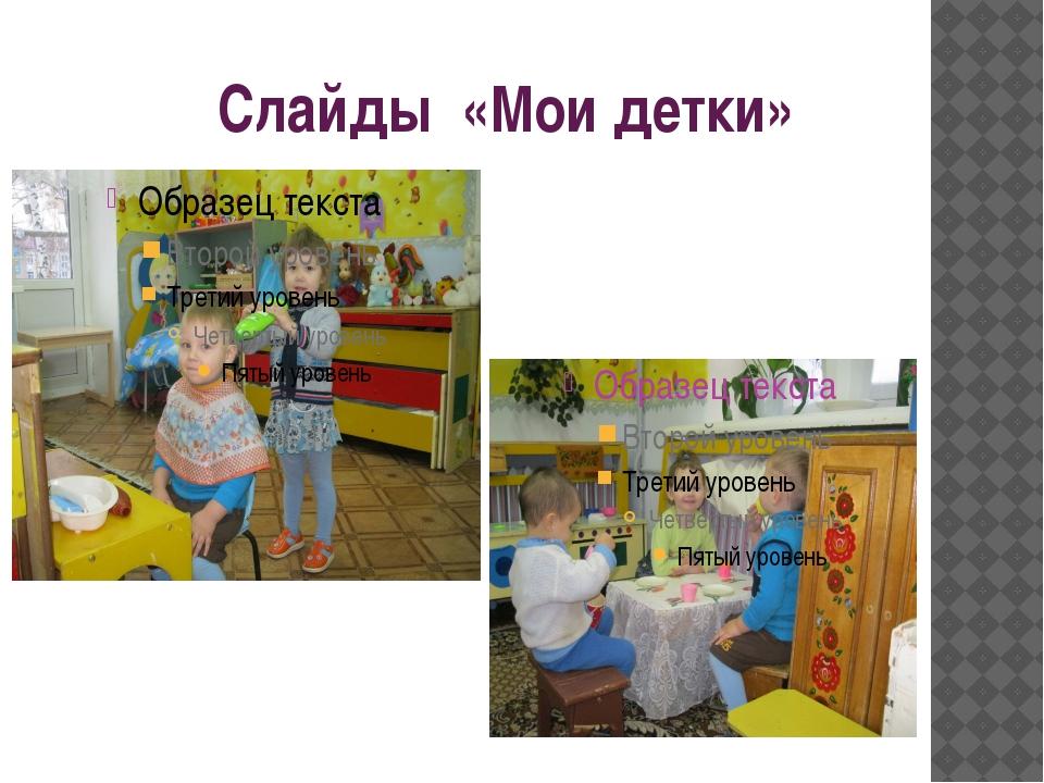 Слайды «Мои детки»