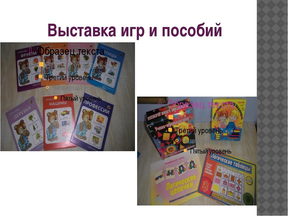 Выставка игр и пособий