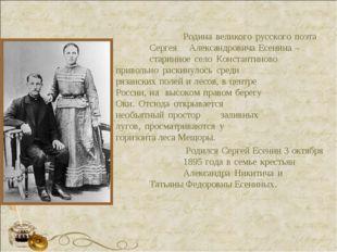 Родина великого русского поэта Сергея Александровича Есенина –