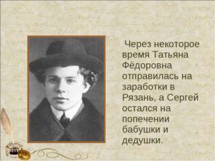 Через некоторое время Татьяна Фёдоровна отправилась на заработки в Рязань, а