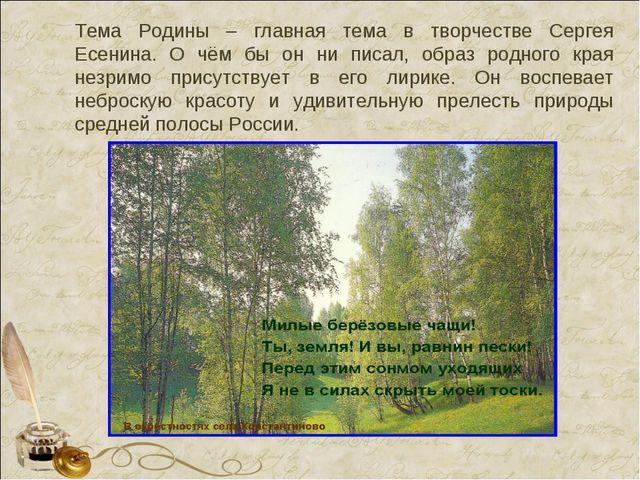 Тема Родины – главная тема в творчестве Сергея Есенина. О чём бы он ни писал,...