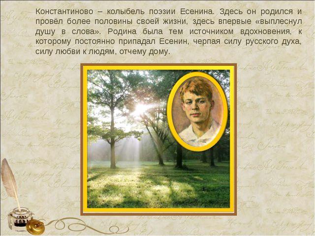 Константиново – колыбель поэзии Есенина. Здесь он родился и провёл более пол...