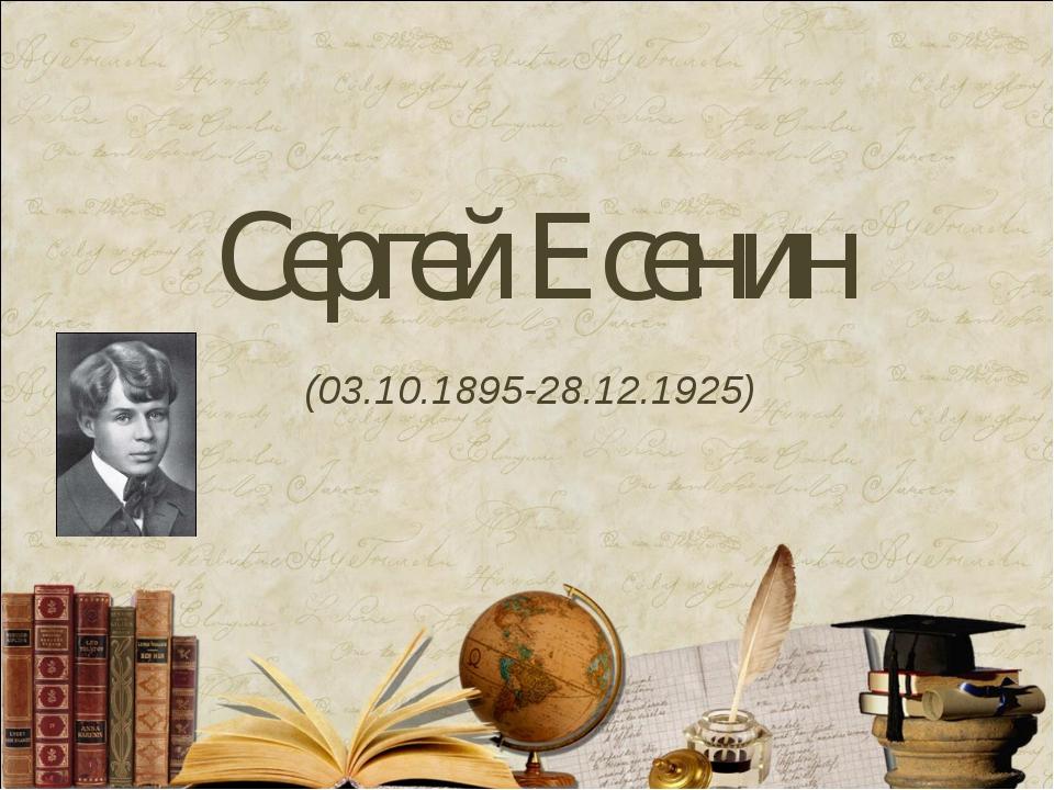 Сергей Есенин (03.10.1895-28.12.1925)