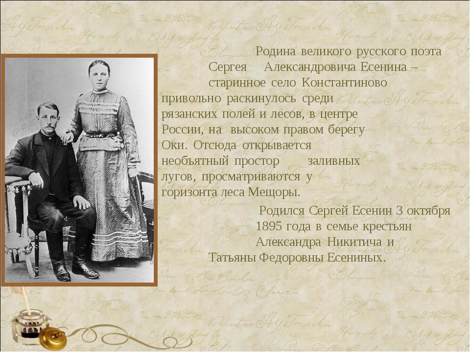 Родина великого русского поэта Сергея Александровича Есенина –...
