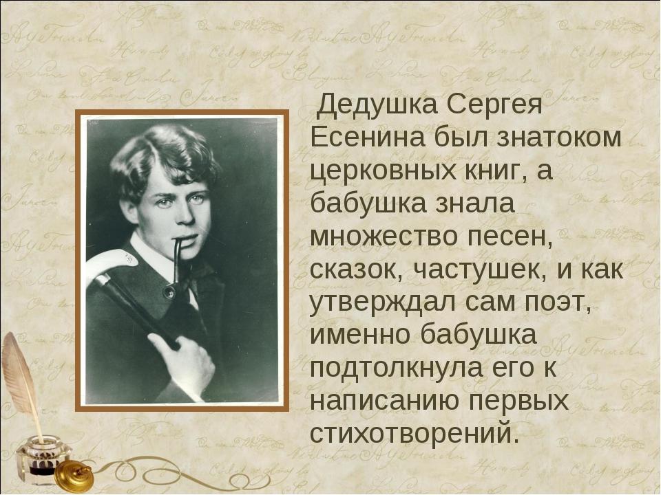 Дедушка Сергея Есенина был знатоком церковных книг, а бабушка знала множеств...