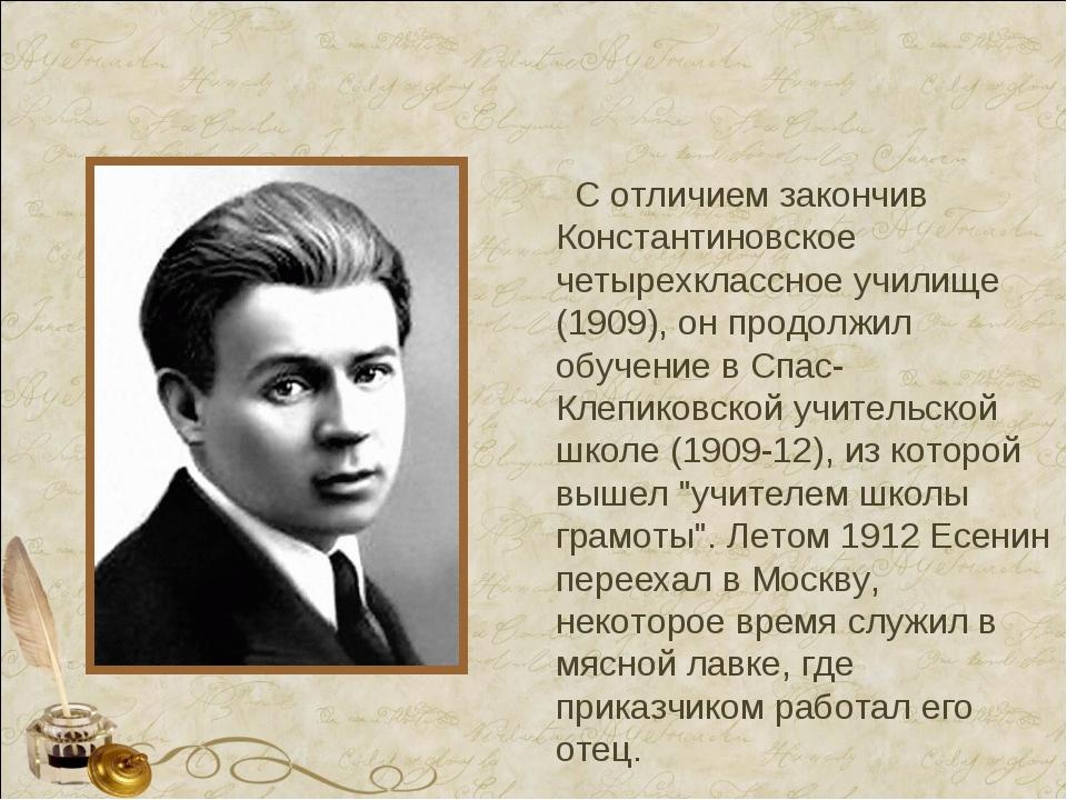 С отличием закончив Константиновское четырехклассное училище (1909), он прод...