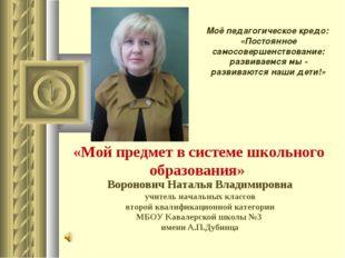 Воронович Наталья Владимировна учитель начальных классов второй квалификацион