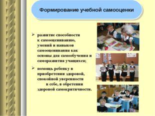развитие способности к самооцениванию, умений и навыков самооценивания как ос