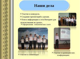 Оформление тематических газет Участие в краеведческих конференциях Участие в