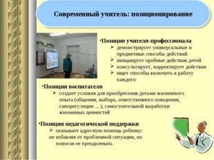 Позиция учителя-профессионала демонстрирует универсальные и предметные способ